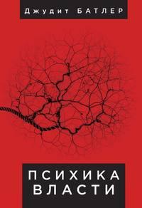 Обложка «Психика власти. Теория субъекции»