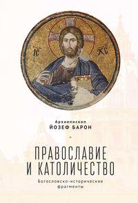 Обложка «Православие и католичество. Богословско-исторические фрагменты»