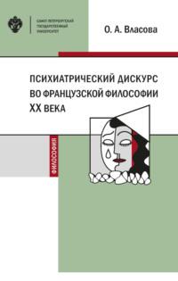 Обложка «Психиатрический дискурс во французской философии XX века»