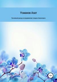 Обложка «Пассивный доход на продвижении товаров интернет магазина Алиэкспресс»