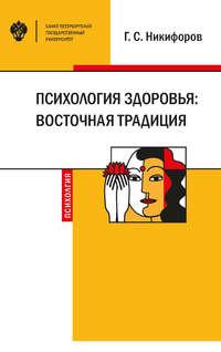 Обложка «Психология здоровья: восточная традиция»