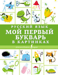 Обложка «Русский язык. Мой первый букварь в картинках»