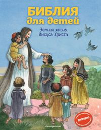 Обложка «Библия для детей. Земная жизнь Иисуса Христа»