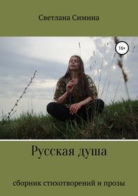 Обложка «Русская душа»