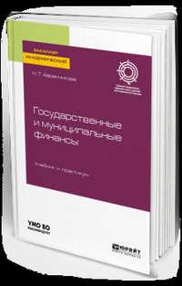 Обложка «Государственные и муниципальные финансы. Учебник и практикум для академического бакалавриата»