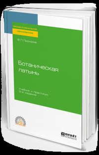 Обложка «Ботаническая латынь 2-е изд., пер. и доп. Учебник и практикум для СПО»