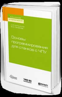 Обложка «Основы программирования для станков с чпу. Учебное пособие для академического бакалавриата»