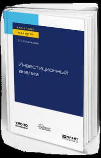 Обложка «Инвестиционный анализ. Учебное пособие для бакалавриата и магистратуры»