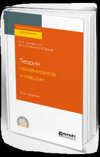 Обложка «Теория механизмов и машин 2-е изд., пер. и доп. Учебное пособие для СПО»