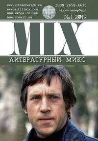 Обложка «Литературный МИКС №1 (19) 2019»