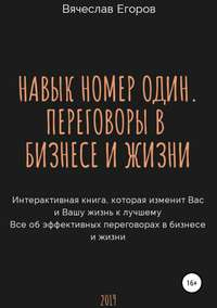 Обложка «Навык номер один, или Переговоры в бизнесе и жизни»
