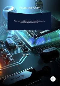 Обложка «Простые эффективные способы максимальной защиты компьютера от вирусов»
