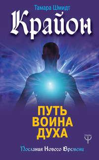 Обложка «Крайон. Путь воина Духа»