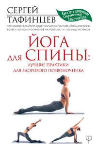 Обложка «Йога для спины: лучшие практики для здорового позвоночника»