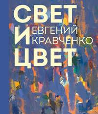 Обложка «Евгений Кравченко. Свет и цвет»