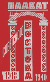 Обложка «Плакат Советского Востока. 1918–1940»