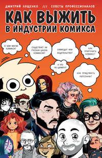 Обложка «Как выжить в индустрии комикса»