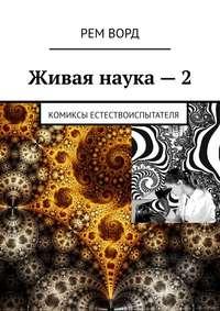 Обложка «Живая наука–2. Комиксы естествоиспытателя»