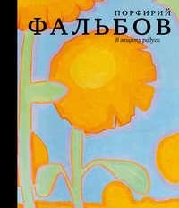 Обложка «В защиту радуги. Порфирий Фальбов»