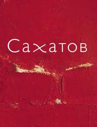 Обложка «Блики на ковре. Ковры и живопись Валерия Сахатова»