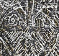 Обложка «Ибрагимхалил Супьянов. Обрывки времени»