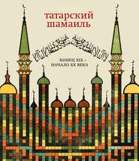 Обложка «Татарский шамаиль. Конец XIX – начало XX века»