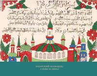 Обложка «Татарский шамаиль: слово и образ»
