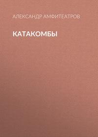 Обложка «Катакомбы»