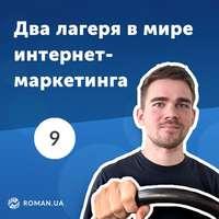 Обложка «9. Брендинг и performance — два лагеря в мире интернет-маркетинга»