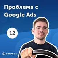 Обложка «12. Проблема в аккаунтах Google Ads. Ошибка «Ограничено бюджетом»»