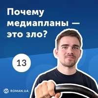 Обложка «13. Медиаплан контекстной рекламы и есть ли в нем необходимость?»