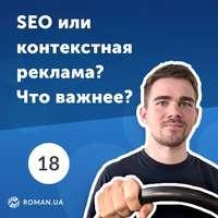 Обложка «18. 5 причин использовать контекстную рекламу, даже если сайт уже в ТОПе поисковых систем»