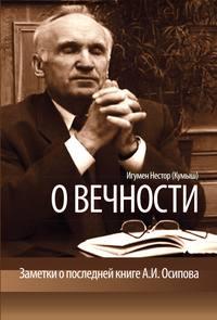 Обложка «О вечности. Заметки о последней книге А.И.Осипова»
