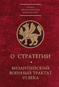 Обложка «О стратегии. Византийский военный трактат VI века»