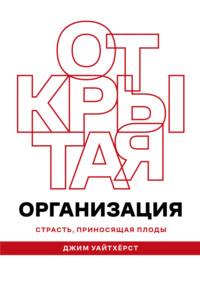 Обложка «Открытая организация»