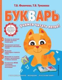 Обложка «Букварь. Учимся читать легко!»