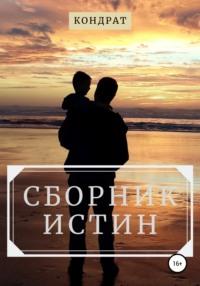 Обложка «Сборник истин»