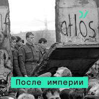 Обложка «Москва-2042: есть ли будущее у Российской империи?»