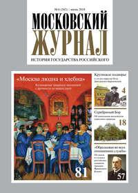 Обложка «Московский Журнал. История государства Российского №06 (342) 2019»