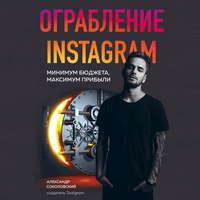 Обложка «Ограбление Instagram»