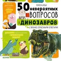 Обложка «50 вопросов про динозавров»