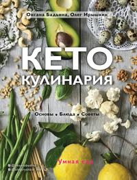 Обложка «Кето-кулинария. Основы, блюда, советы»