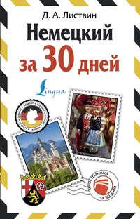 Обложка «Немецкий за 30 дней»