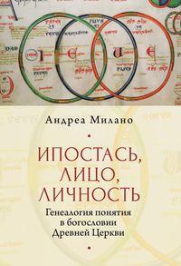 Обложка «Ипостась, Лицо, Личность. Генеалогия понятия в богословии Древней Церкви»