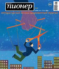 Обложка «Русский пионер №4 (91), июнь-август 2019»