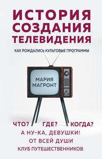 Обложка «История создания телевидения. Как рождались культовые программы»