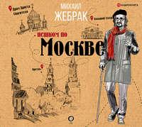 Обложка «Пешком по Москве»