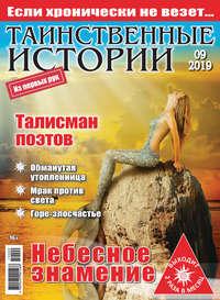 Обложка «Таинственные истории №09/2019»
