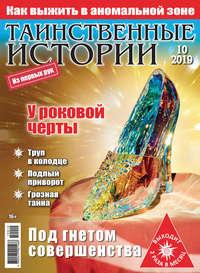 Обложка «Таинственные истории №10/2019»