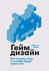 Обложка «Геймдизайн»